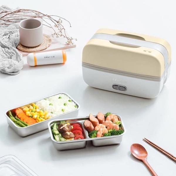 小熊電熱飯盒便攜式可插電自動加熱保溫熱飯神器上班族蒸煮便當盒 滿天星