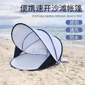 速開戶外沙灘帳篷遮陽防曬防雨簡易免搭建野營用品郊遊野餐YYS 【快速出貨】