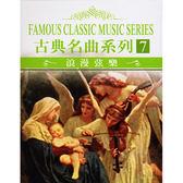 古典名曲系列7_浪漫弦樂 3CD