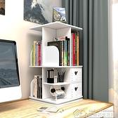 快速出貨 書架簡易360度旋轉書架置物架收納兒童學生桌上簡約書櫃多層 YYJ【全館免運】