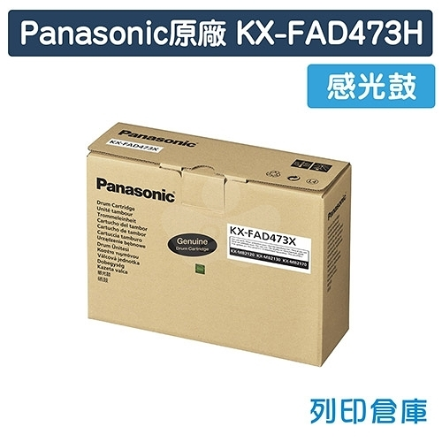 原廠感光鼓 Panasonic KX-FAD473H/FAD473H /適用Panasonic KX-MB2128TW/KX-MB2178TW