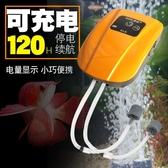 魚缸氧氣泵鋰電池充電兩用增氧泵便攜式小型釣魚靜音增氧機充氧泵 麻吉好貨