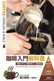 咖啡入門教科書