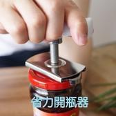 開瓶器開罐器-不鏽鋼方便省力防滑開蓋器73pp298[時尚巴黎]