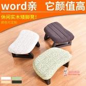沙發凳 小凳子家用時尚創意布藝板凳椅子沙發凳成人換鞋凳穿鞋凳實木矮凳T 3色