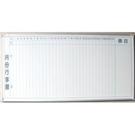 《享亮商城》4x8尺 磁性月份行事曆白板(120*240cm) 0840