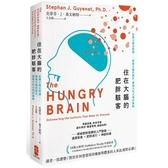住在大腦的肥胖駭客:飢餓大腦全解讀:看破大腦的算計,擺脫大吃大喝的衝動