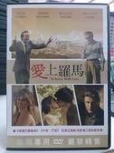 挖寶二手片-E01-043-正版DVD-電影【愛上羅馬】-伍迪艾倫 潘妮洛普克魯茲(直購價)