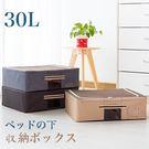 收納箱 日式床底牛津布收納箱(30L) 床下 開學 收納 【BOA050】123ok