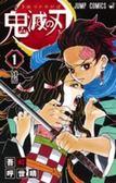 鬼滅の刃<1>(ジャンプコミックス) 日文書