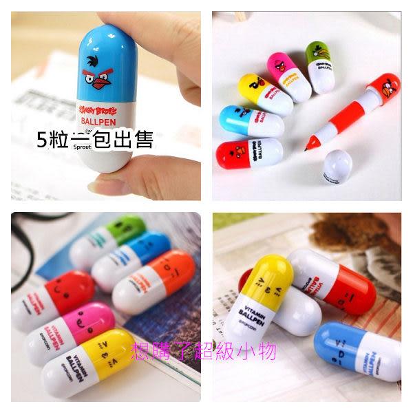 韓版造型原子筆 5粒一包膠囊原子筆 創意造型文具用品 想購了超級小物