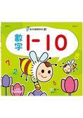 親子快樂學習21:數字1 10練習簿