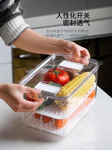 主婦冰箱食品收納盒廚房家用分類可瀝水保鮮盒水果蔬菜儲物盒 FX3609 【科炫3c】