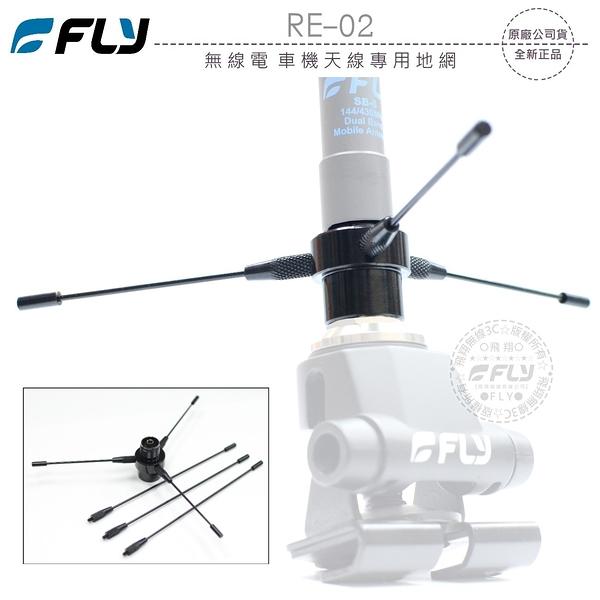 《飛翔無線3C》FLY RE-02 無線電 車機天線專用地網│公司貨│雙頻連接 增加接收 加強發射 改善訊號