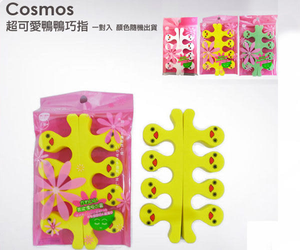 COSMOS 超可愛鴨鴨巧指 泡棉腳用分指器 塗指甲油用 【小紅帽美妝】