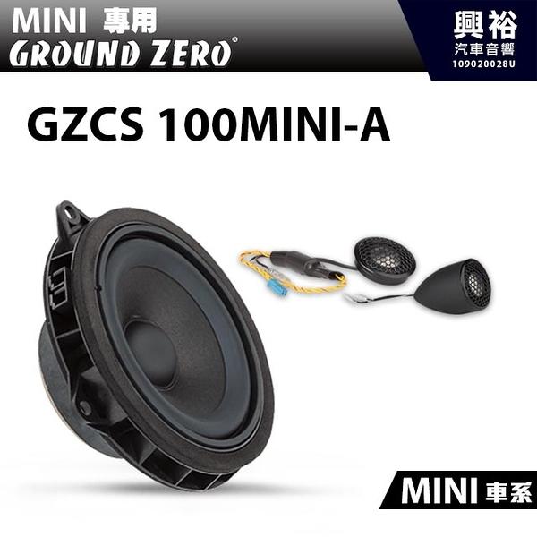 【GROUND ZERO】 德國零點 GZCS 100MINI-A MINI車系 專用型喇叭 100%德國製造