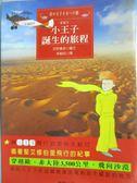 【書寶二手書T8/翻譯小說_LHZ】小王子─誕生的旅程_狩野喜彥, 李毓昭