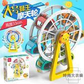 摩天輪拼裝積木模型兒童玩具旋轉大風車【時尚大衣櫥】