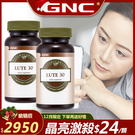 【GNC熱銷 買1送1】葉黃素 優視30膠囊食品 60顆
