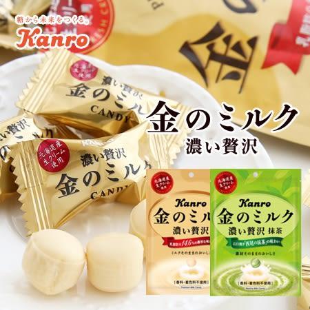 日本 KANRO 甘樂 金牛奶糖 金色牛奶糖 抹茶牛奶糖 牛奶糖 糖果 日本糖果