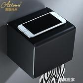 太空鋁廁所防水捲紙架黑色手紙盒抽紙盒衛生間壁掛紙巾盒免打孔『潮流世家』