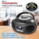 湯姆盛THOMSON 手提CD/MP3/USB音響 TM-TCDC26U