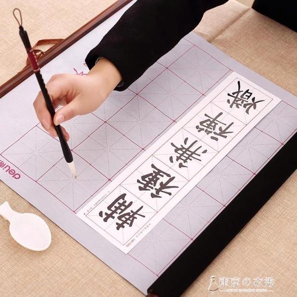 寫布練字帖套裝入門生寫毛筆字清水練字書法免墨水大號空白 東京衣秀