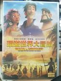 挖寶二手片-T04-039-正版DVD-動畫【環遊世界大冒險】-國英語發音(直購價)