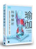 瑜伽科學解析:從解剖學與生理學的角度深入學習