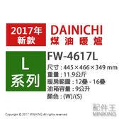 【配件王】日本代購 海運 一年保 DAINICHI FW-4617L 煤油暖爐 8坪 暖爐 9L 暖器 加油提示 消臭
