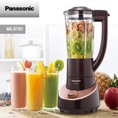 【分期0利率】 Panasonic 國際 1.3L 多功能玻璃杯冰沙 果汁機 MX-XT701 公司貨