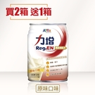 【買2箱送1箱】力增飲-糖尿病配方(無糖原味)237ml 24瓶 [美十樂藥妝保健]