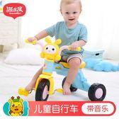 源樂堡兒童三輪車小孩自行車腳踏帶音樂童車玩具嬰幼兒腳踏車 卡布奇诺igo