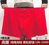 大尺碼內褲男 男士加肥加大碼高腰大紅內褲中老年本命年棉質平角特大碼肥佬內褲 多色
