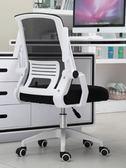 電腦椅 家用 辦公椅 升降轉椅 職員椅 會議椅 學生宿舍椅子 弓型座椅 深藏blue