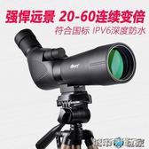 德銳單筒20-60變倍高清高倍手機拍照天文觀月隕坑望眼鏡 JD 下標免運