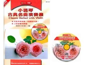 小叮噹的店- DM341《日本DOREMI》CD+樂譜 小提琴古典名曲演奏集