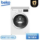 [Beko 倍科]10公斤 變頻滾筒洗衣機 WMY10148LI【限時贈 HDV-ST02 吸塵器】