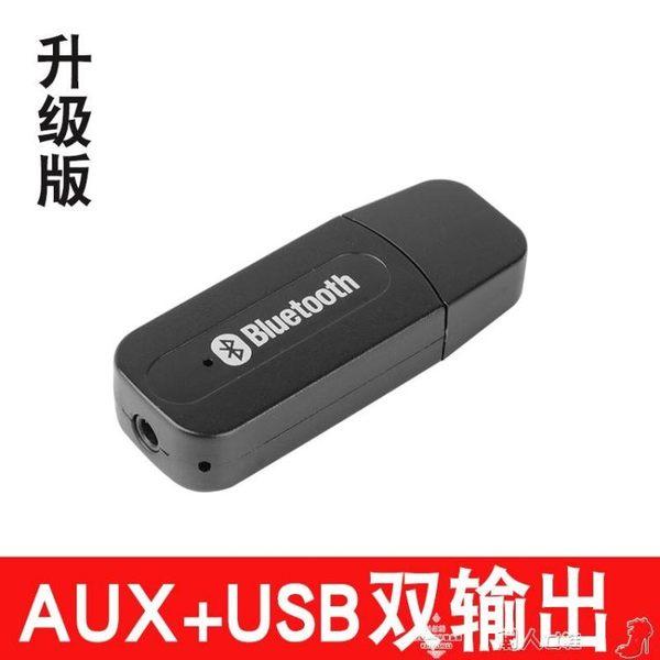 藍芽接收器USB藍芽音頻接收器立體聲有線變無線音響音樂車載AUX藍芽棒 潮人女鞋