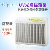 6/18-6/22 Opure UV光觸媒殺菌抗敏Hepa空氣清淨機A3-2013A ( 阿肥機)送外銷日本烘鞋機