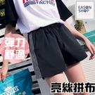 EASON SHOP(GU6392)側邊亮絲灰條紋拼布鬆緊腰運動褲女短褲黑色熱褲高腰學生休閒褲韓版閨蜜裝班服