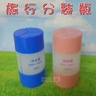 【JIS】A421 三合一分裝瓶 45ml 洗髮精 沐浴乳 潤膚乳 化妝品 分裝罐 出差旅遊游泳露營