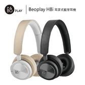 ↘限時優惠價 ★領券再折200元  B&O PLAY H8i 藍芽耳罩式耳機 Beoplay 丹麥工業設計 公司貨保固