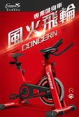 【concern康生】風火飛輪健身車CON-FE512