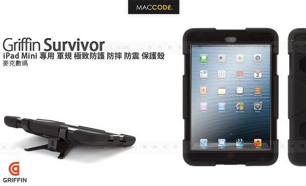 【原廠正品 光隆公司貨】Griffin Survivor iPad Mini 專用 軍規 極致防護 防摔 防震 保護殼 黑色