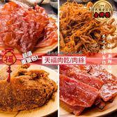 【天福】肉乾/肉絲/肉片(5款任選)