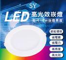 【SY 聲億】15W LED崁燈 15c...