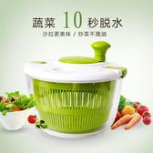 家用沙拉蔬菜脫水器甩干機洗菜盆水果手動創意廚房甩水瀝水籃神器【優惠兩天】