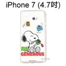 SNOOPY空壓氣墊軟殼 [慷慨] iPhone SE (2020) / iPhone 7 / 8 (4.7吋) 史努比【正版授權】