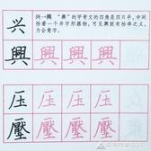練字帖繁體字字帖簡化字對照字典識字卡硬筆成人香港練字帖古風書籍 酷斯特數位3c